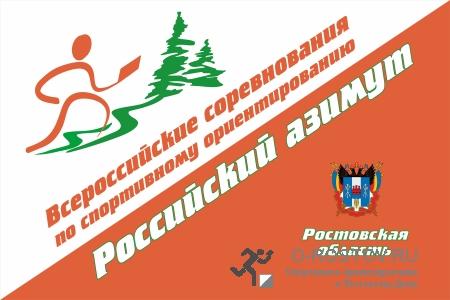 Российский азимут 2017
