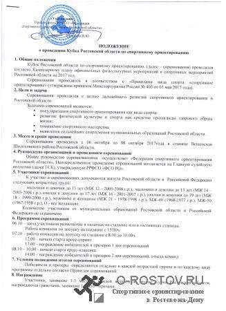 Кубок Ростовской области в Ст.Вешенская