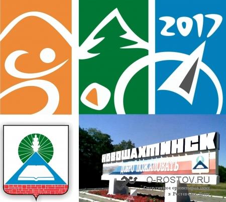 Открытый Чемпионат и Первенство г.Новошахтинска