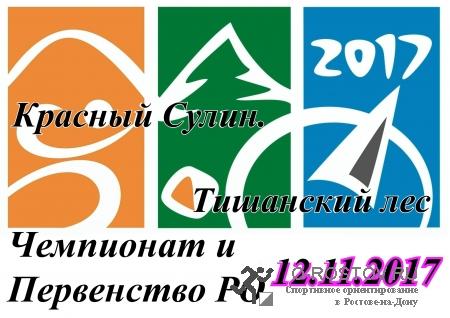 Чемпионат и Первенство РО по спортивному ориентированию