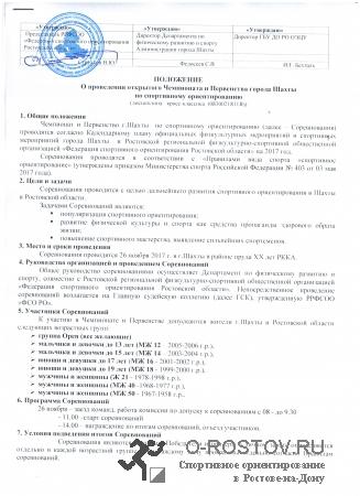 Открытый Чемпионат и Первенство г. Шахты