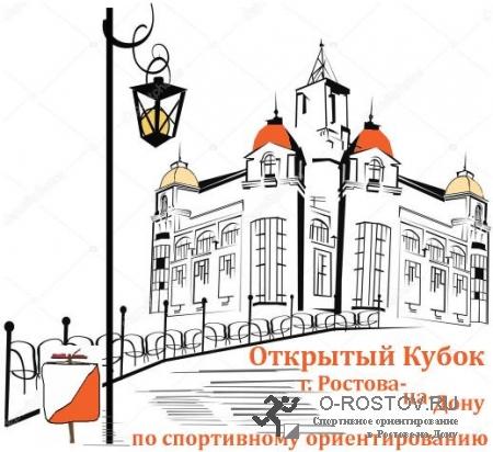 Открытый Кубок города Ростова-на-Дону