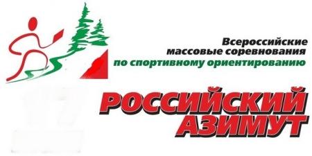 Российский Азимут 2018