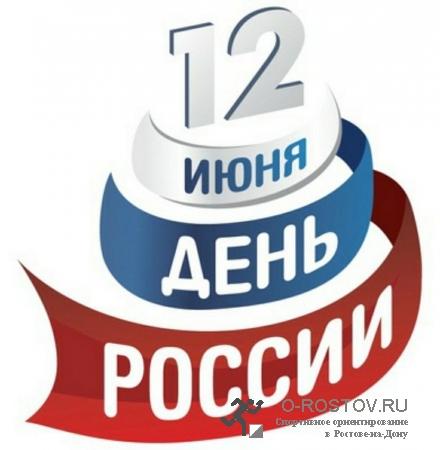 Соревнования, посвященные Дню России