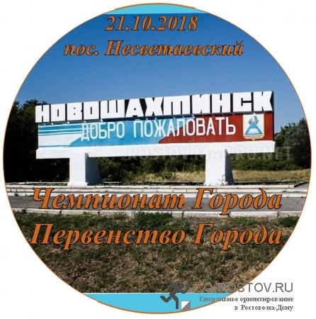 ЧиП Новошахтинска (Желтый лист)