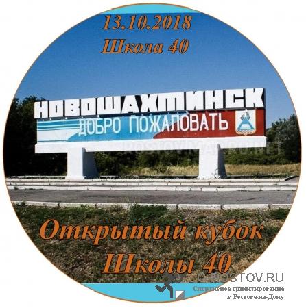 Тренировочный старт в Новошахтинске
