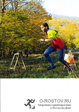 Чемпионат России, Всероссийские соревнования Геленджик