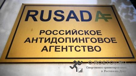 Получение сертификата РусАда