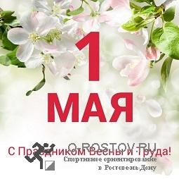 Соревнования, посвящённые празднику весны и труда