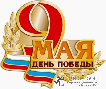 Соревнования, посвященные дню победы! (10 мая!)