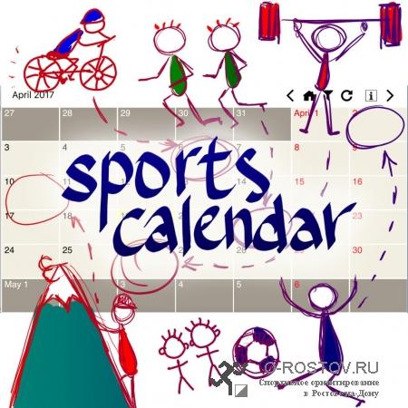 Формирование календаря на 2020 год
