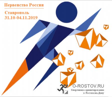 Отбор в сборную РО на Первенство России 31.10-04.11.2019