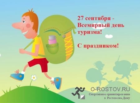 Соревнования посвящённые дню туризма