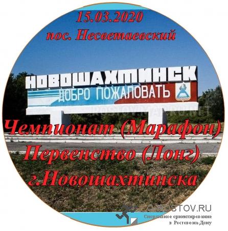 ЧиП Новошахтинска Кросс-Марафон