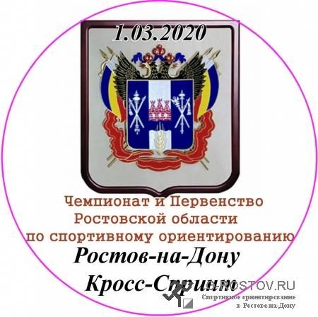 ЧиП РО Ростов-на-Дону Кросс-Спринт