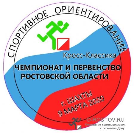 ЧиП РО Шахты Кросс-Классика