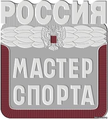 Руденко Василий - Мастер спорта России