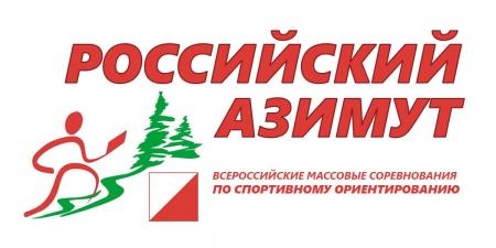 Российский азимут 2020