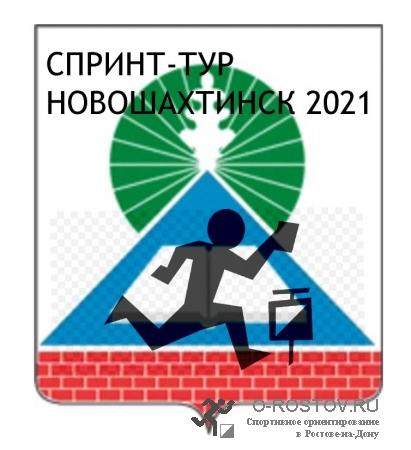 СПРИНТ-ТУР Новошахтинск 2021