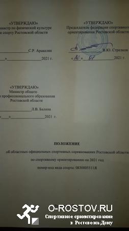 Чемпионат и Первенство Ростовской области на дистанции Кросс-Спринт 14.03.2021