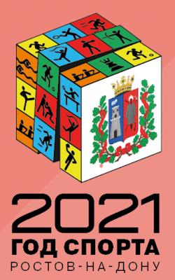 Пресса Дона 2021 о ориентировании