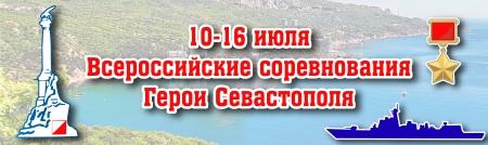 """Соревнования """"Герои Севастополя"""""""