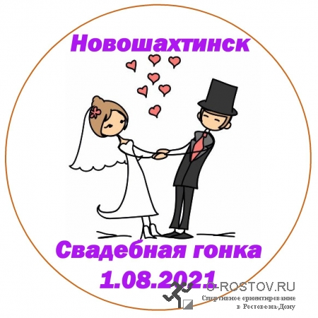 Свадебная гонка 2021!!!